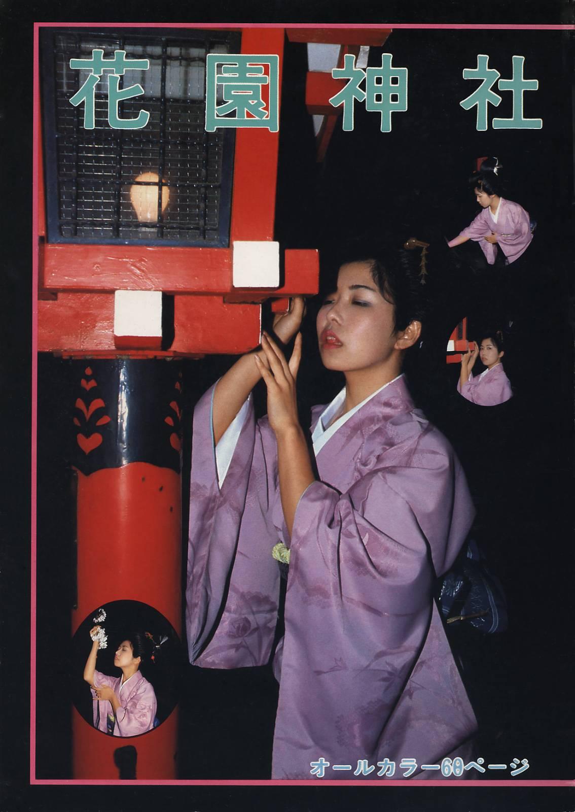 昭和の裏本 ビニ本無修正 2133.jpg (156KB)