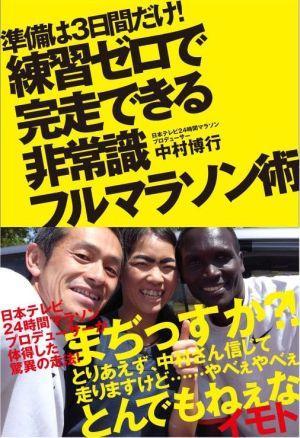 【24時間テレビ】マラソンランナー は誰?内 …
